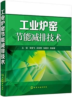 工业炉窑节能减排技术.pdf