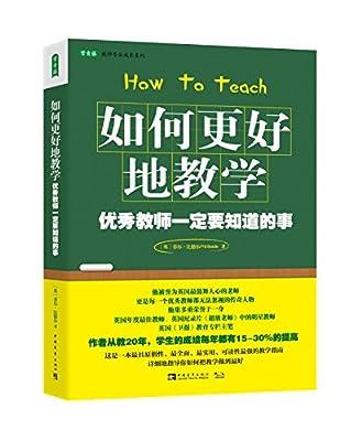 如何更好地教学:优秀教师一定要知道的事.pdf