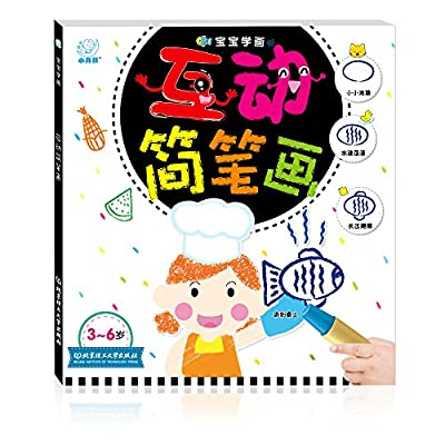 3-6岁宝宝学画:互动简笔画.pdf