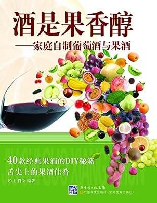 酒是果香醇:家庭自制葡萄酒与果酒.pdf