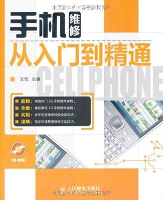 手机维修从入门到精通.pdf