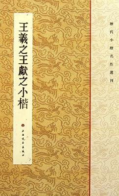 历代小楷名作选刊:王羲之王献之小楷.pdf