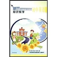 知识教学·初中英语
