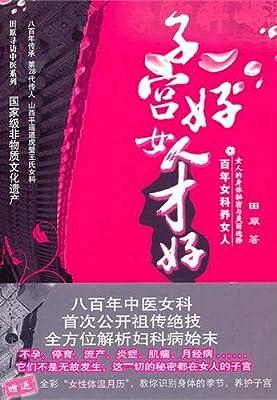 子宫好女人才好:百年女科养女人.pdf