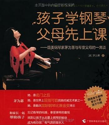 孩子学钢琴,父母先上课.pdf