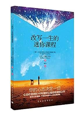 改写一生的迷你课程.pdf