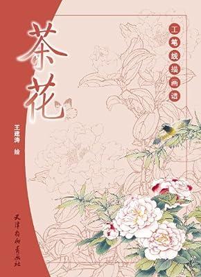 工笔线描画谱:茶花.pdf