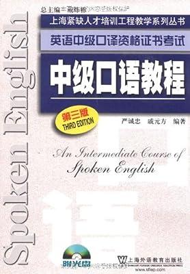 英语中级口译资格证书考试•中级口语教程.pdf