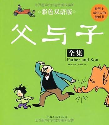 父与子全集.pdf