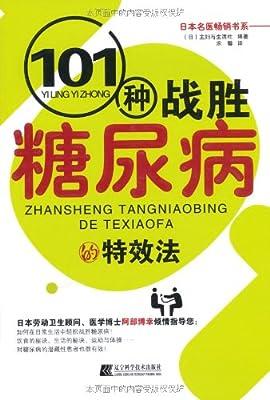 101种战胜糖尿病的特效法.pdf