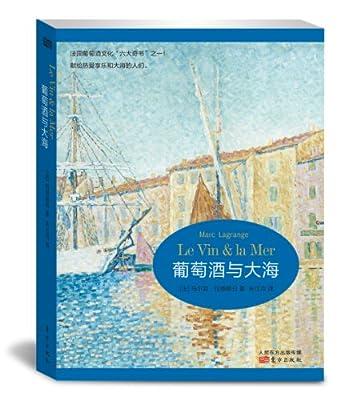 葡萄酒与大海.pdf