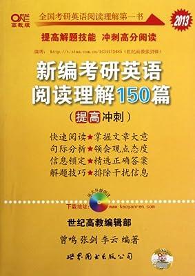 考研英语系列:2013新编考研英语阅读理解150篇.pdf