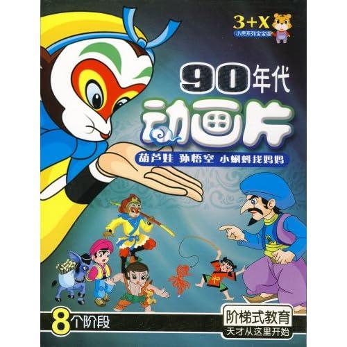 儿童动画片葫芦娃