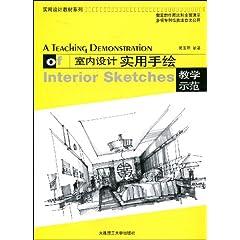 室内设计实用手绘教学示范