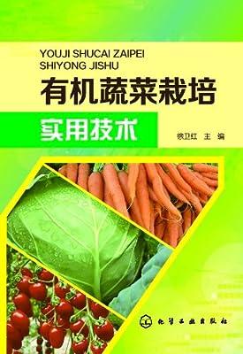 有机蔬菜栽培实用技术.pdf