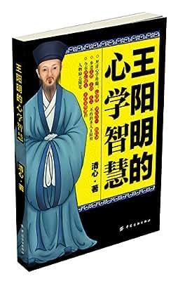 王阳明的心学智慧.pdf