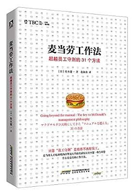 麦当劳工作法 : 超越员工守则的31个方法.pdf