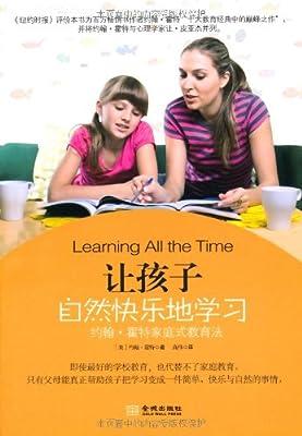 让孩子自然快乐地学习:约翰•霍特家庭式教育法.pdf