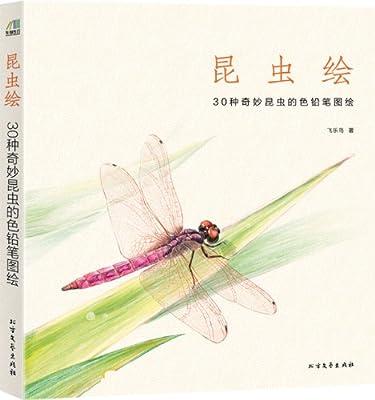 昆虫绘:30种奇妙昆虫的色铅笔图绘.pdf