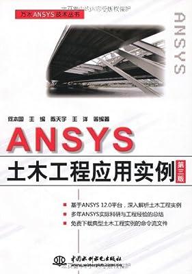 万水ANSYS技术丛书:ANSYS土木工程应用实例.pdf