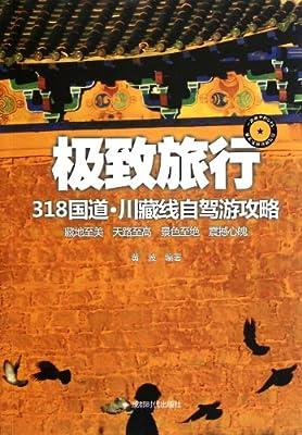 极致旅行:318国道川藏线自驾游攻略.pdf