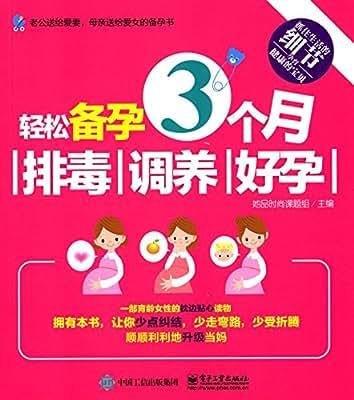 轻松备孕3个月:排毒、调养、好孕.pdf