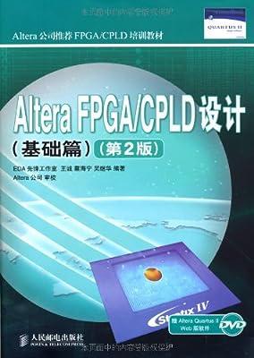 Altera公司推荐FPGA/CPLD培训教材•Altera FPGA/CPLD设计.pdf