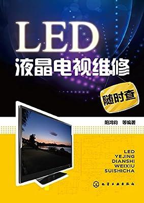 LED液晶电视维修随时查.pdf