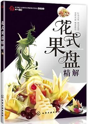 花式果盘精解.pdf