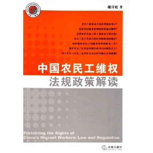 中国农民工维权法规政策解读