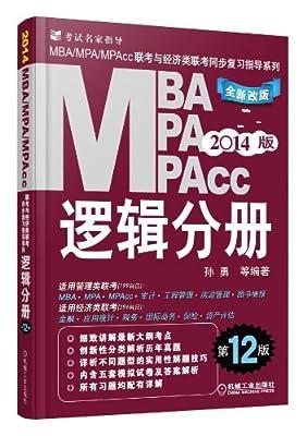 2014版•MBA、MPA、MPAcc联考与经济类联考:逻辑分册.pdf