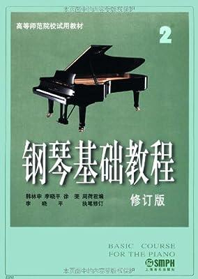 高等师范院校试用教材:钢琴基础教程2.pdf
