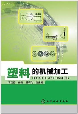塑料的机械加工.pdf