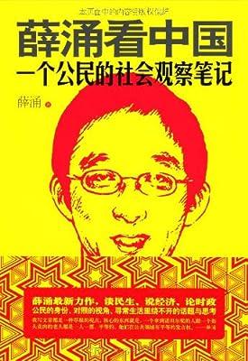 薛涌看中国.pdf