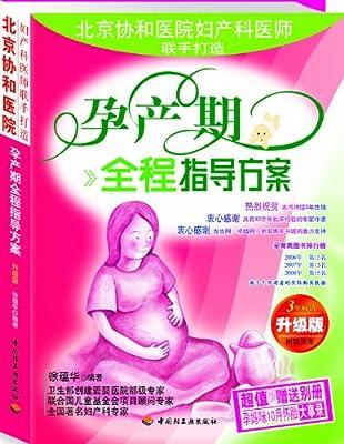 孕产期全程指导方案.pdf
