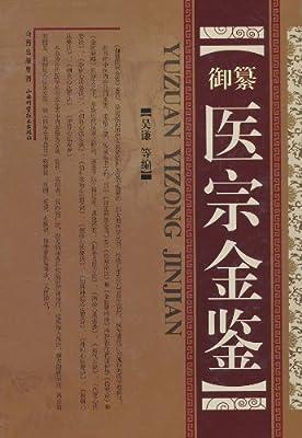 御纂医宗金鉴.pdf
