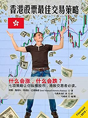 香港股票最佳交易策略.pdf