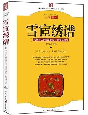雪宧绣谱:传统手工刺绣的针法绣要与剖析.pdf