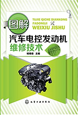 图解汽车电控发动机维修技术.pdf