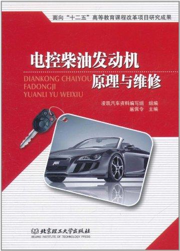 电控柴油发动机原理与维修图片