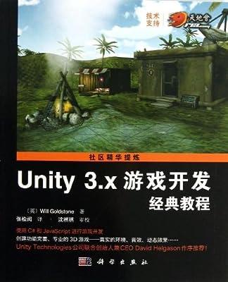 Unity 3.x游戏开发经典教程.pdf