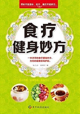 食疗健身妙方.pdf