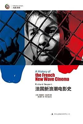 法国新浪潮电影史.pdf