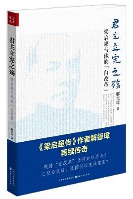 """君主立宪之殇:梁启超与他的""""自改革"""".pdf"""