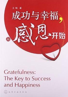 成功与幸福,从感恩开始.pdf