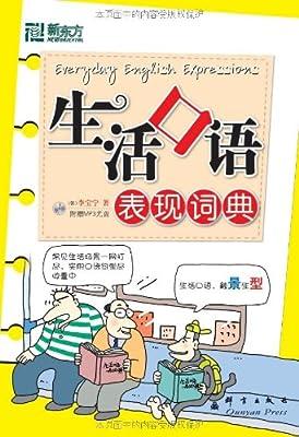 新东方•生活口语表现词典.pdf