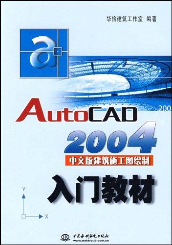 autocad 2004中文版建筑施工图绘制入门教材 高清图片