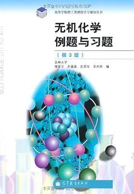 无机化学例题与习题.pdf