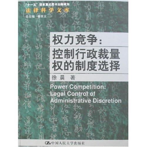 权力竞争:控制行政裁量权的制度选择