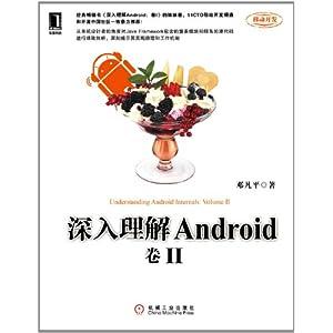 深入理解Android:卷2